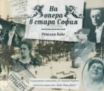 На опера в стара София (2000)