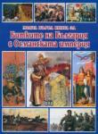 Моята първа книга за Битките на България с Османската империя (2014)