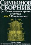 Симеонов сборник (по Светославовия препис от 1073 г. ) Том 2. Речник - индекс (1993)