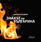 Знакът на българина (2014)