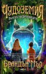 Чудоземия Възходът на Вечерницата (2014)