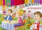 55 начина да убеждаваме (2014)