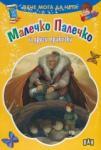 Вече мога да чета: Малечко Палечко и други приказки (2014)