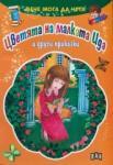 Вече мога да чета: Цветята на малката Ида и други приказки (2014)