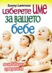 Изберете име за вашето бебе (2014)