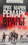 Врагът (2014)