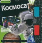 Опознавам: Космоса (2014)