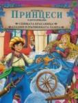 Истории за Принцеси и други приказки: Спящата красавица. Аладин и вълшебната лампа (2014)