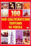 100 най-забележителни творения на човека (1999)