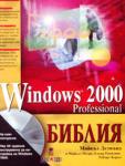 Windows 2000 Professional - Библия (2000)