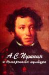 А. С. Пушкин и българската култура (1999)