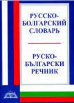 Руско-български речник (2001)