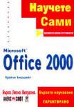 Научете сами Microsoft Office 2000 (1999)