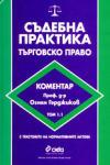 Съдебна практика по търговско право - том 1 (2000)