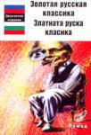 Золотая русская классика / Златната руска класика (2001)