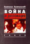 Война и дипломация (2000)