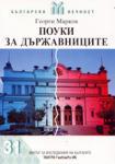 Поуки за държавниците (2001)