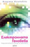 Електронната ГеновеваКомуникативната природа на зрелището (2001)