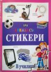 Книжка със стикери: В училище (2007)