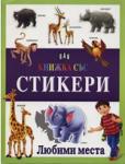Книжка със стикери: Любими места (2007)