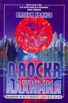 Даоска алхимия (2000)