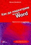 Как да надхитрим Microsoft Word - практическо ръководство (2002)