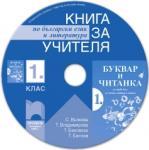Книга за учителя по български език и литература за 1. клас за ученици, живеещи в чужбина (2013)