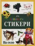 Книжка със стикери: На село (2007)