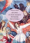 Втори и последен речник по етика (1999)
