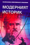 Модерният историк - въображение, информираност, поколения (1999)