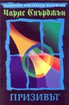Призивът (1998)