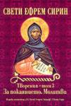 Творения - том 3За покаянието. Молитви (2002)
