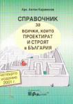 Справочник за всички, които проектират и строят в България (2001)