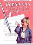 Варианти за писмена проверка по български език - 4 клас (2001)