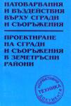 Натоварвания и въздействия върху сгради и съоръжения (2001)