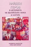 Найден Геров в историята на българската наука и култура (2002)