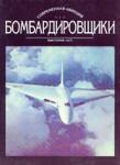 Бомбардировщики - комплект от 2 тома (1997)