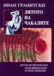 Лятото на чакалитеДруги политически подсвирквания и подгавряния (2002)