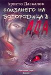 Слизането на Богородица в Ада (2003)