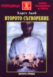 Второто сътворениеШансове и опасности на генната революция (2003)