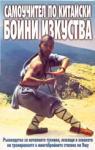 Самоучител по китайски бойни изкуства (1999)
