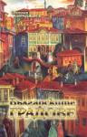 Българските градове (2003)