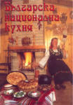 Българска национална кухня (2002)