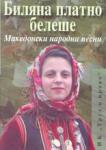 Биляна платно белеше - македонски народни песни (1998)