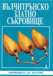 Вълчитрънско златно съкровище (2003)