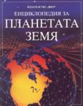 Енциклопедия за планетата Земя (2003)