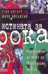 Истината за рока - развенчаване на мита за безобидната музика (1998)