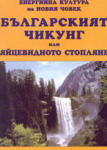 Българският Чикунг или яйцевидното затопляне (2003)
