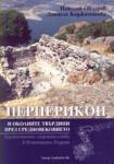 Перперикон и околните твърдини през Средновековието - крепостното строителство в Източните Родопи (2003)