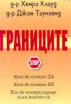 """Границите - кога да казваме """"ДА"""" кога да казваме """"НЕ"""" как сами да контролираме живота си (2003)"""